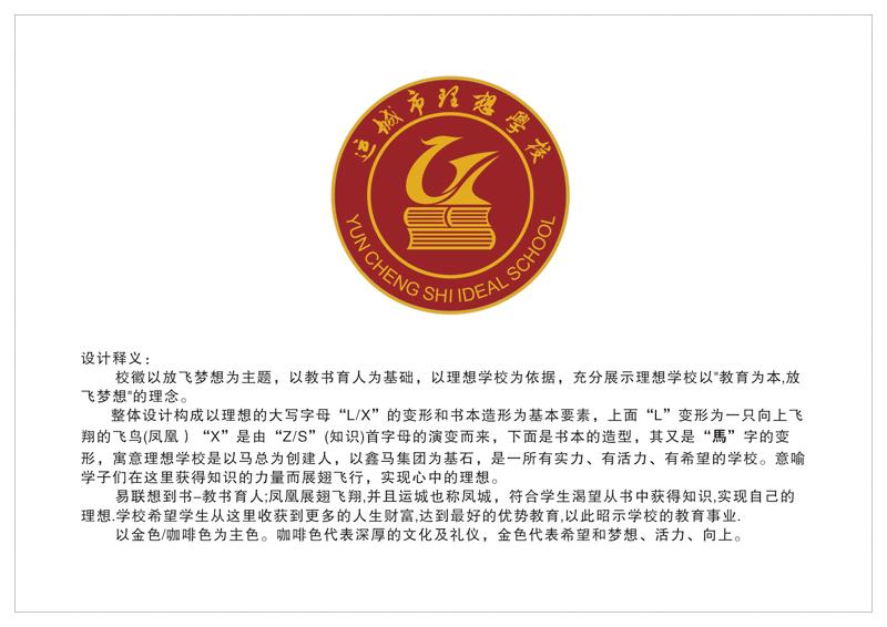 理想学校logo1.jpg